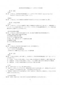 thumbnail of bj_teikan_201412